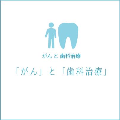 「がん」と「歯科治療」